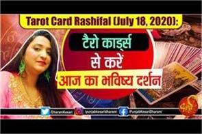 tarot card rashifal