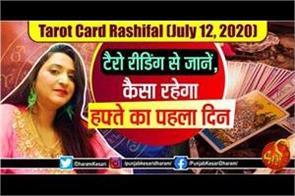 tarot card rashifal july 12 2020