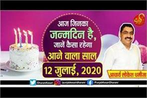 12th july 2020 birthday predictions