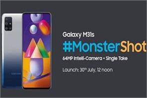 samsung galaxy m31s set to launch in india on 30 july