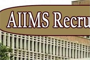 aiims recruitment 2020 for research officer and lab technician