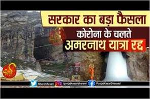 amarnath yatra canceled due to corona