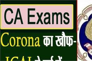 ca exams cancelled to be merged with november attempt icai