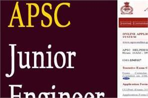 apsc junior engineer recruitment 2020 for more than 500 recruitment
