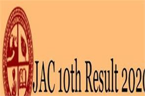 jac 10th result 2020 how to check jharkhand class 10 results