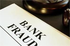 fraud in another bank fraud worth rs 112 crore revealed