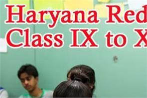 haryana to reduce the syllabus of class ix to xii