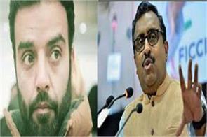 nc dismissed the statement of ram madhav