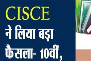 cisce reduces syllabus for class 10 12 by 25