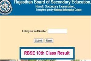 rbse rajasthan board 12th science result 2020 to release today