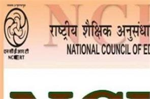 ncert recruitment 2020 266 teaching and non teaching posts vacant
