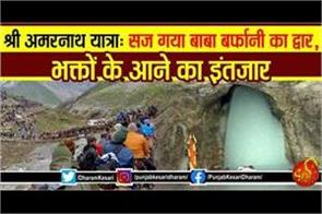 sri amarnath yatra latest update