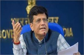 land banks will be built to attract investment goyal