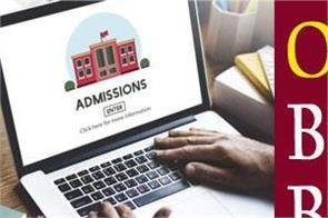 ofss bihar board admission 2020 to begin tomorrow