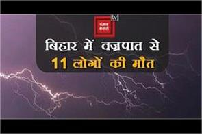 11 people died after being struck by lightning