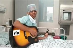 boy sang in hospital  chalta hu duaaon mein yadna song viral after death