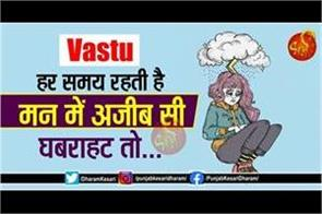 nervousness-troubled-your-mind-all-the-time-do-these-remedies-of-vastu