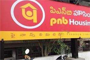 pnb housing finance expects loan disbursement of rs 13 000 crore
