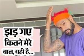 shikhar dhawan shared his new look wrote hair came over my head