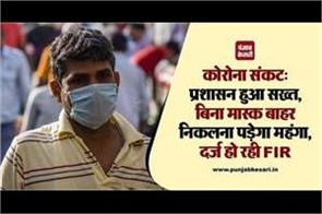 without mask it will be costly fir to be registered