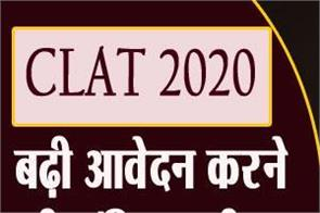 clat 2020 exam will be held on august 22