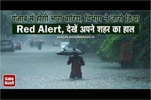 heavy rains will occur in punjab department issued red alert