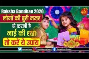 raksha-bandhan-2020-vastu-upay-in-hindi