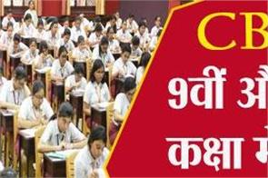 cbse students who fail in 9th or 11th grade will get another chance