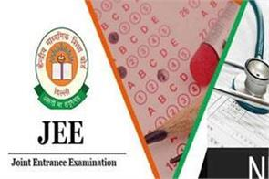 neet jee main exam 2020 new dates release correction window reopens