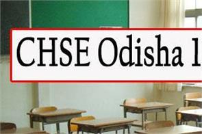 chse odisha 12th exam 2020 remaining plus two exams cancelled