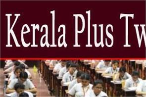 dhse kerala public exam results 2020 plus two result date extended
