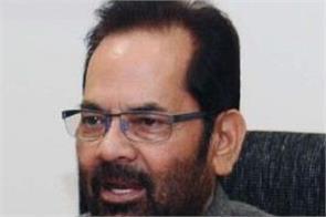 mukhtar abbas naqvi triple talaq congress