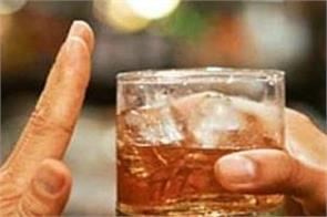supreme court says alcohol is not necessary thing