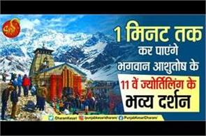 chardham now jyotirlinga will be seen from the assembly pavilion in kedarnath