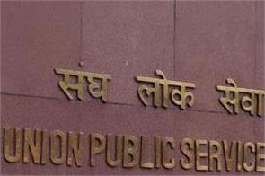 upsc recruitment 2020 application begins for 121 vacancies for various posts