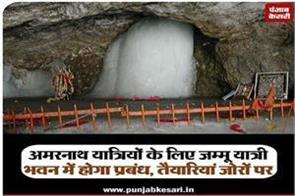 jammu yatri bhawan will be used for amarnath yatris