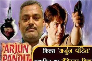 gangster vikas dubey was impressed by sunny deol s film arjun pandit