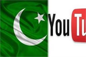 pak supreme court hints at banning youtube
