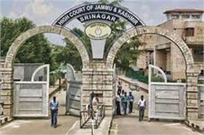jk high court srinagar close for two days