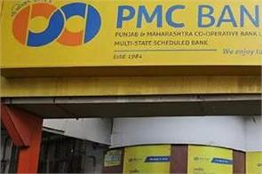 pmc scam hc seeks notice by issuing notice to center delhi government and rbi