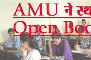 amu postpones final year open book exams