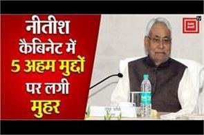 nitish cabinet has sealed on 5 issues