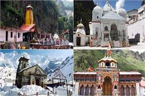 all devotees will be able to offer darshan for chardham yatra