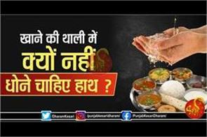 why should not washed hand in food plate after eating food
