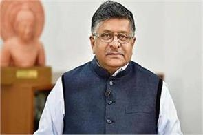 ravi shankar prasad said in g20 digital meeting