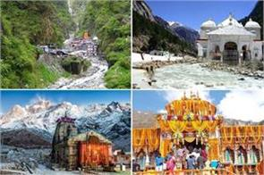 chardham yatra more than four and a half thousand e passes issued