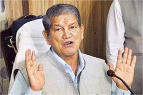 harish rawat accused of central government