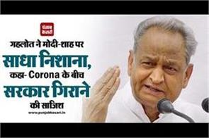 gehlot targets modi shah says conspiracy to topple government between corona