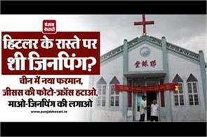 new decree in china remove photo cross of jesus