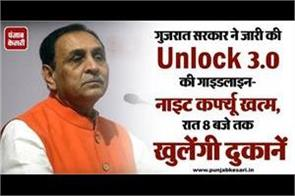 gujarat government releases unlock 3 0 guidelines night curfew ends